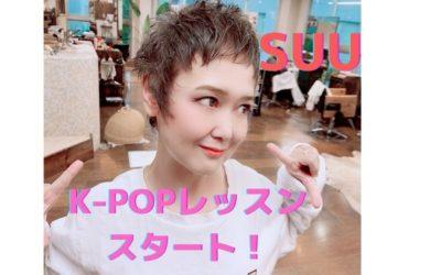 12/4からSuu先生のKIDS K-POPのレッスンがスタート!