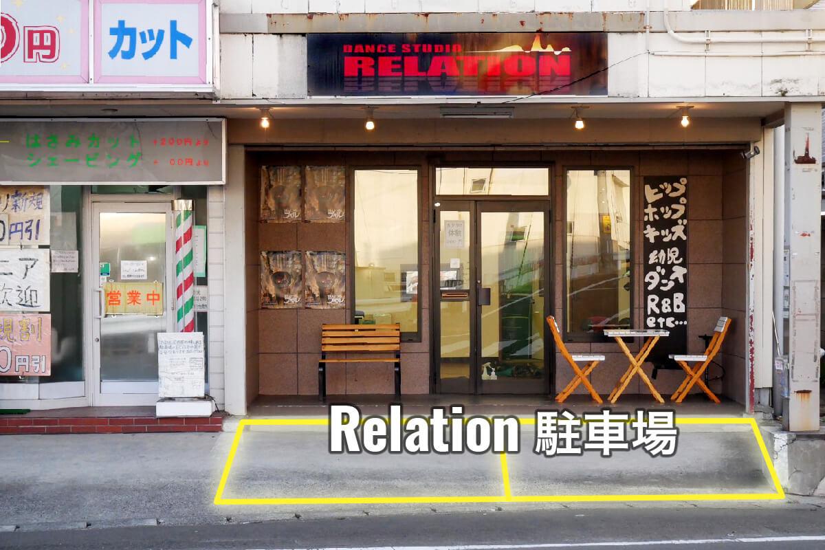 Relation駐車場